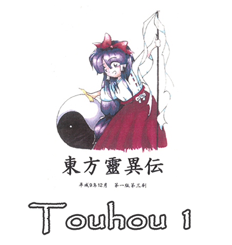 Touhou 1 : Highly Responsive to Prayers Th1cover2