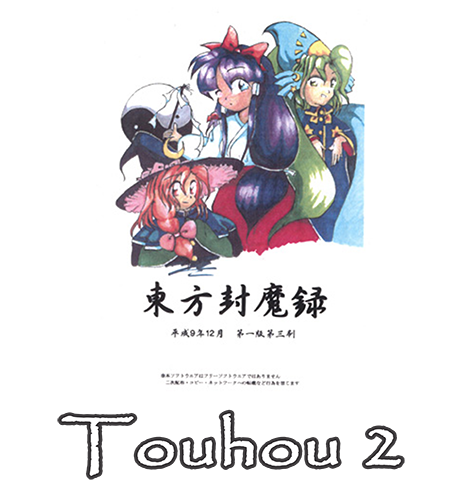 Touhou 2 : Story of Eastern Wonderland Th2cover2